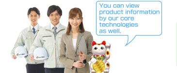 マキノのコア技術からも製品情報をご覧頂けます