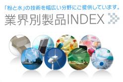 「粉と水」の技術を幅広い分野にご提供しています。業界別製品INDEX