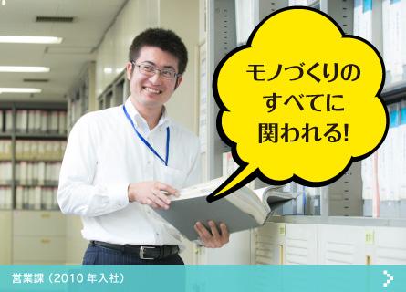 営業課 (2010 年入社)