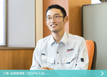 工務品質管理課 (2014年入社)