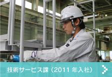 技術サービス課 (2011 年入社)