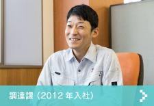 調達課 (2012 年入社)