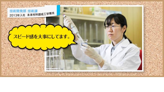 技術開発部 技術課 2013年入社 未来材料創成工学専攻