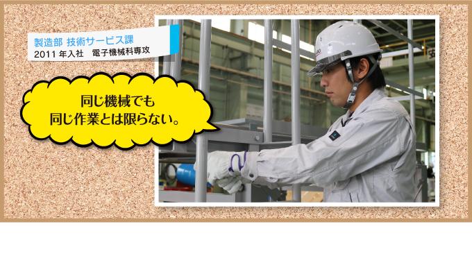 製造部 技術サービス課 2011 年入社 電子機械科専攻