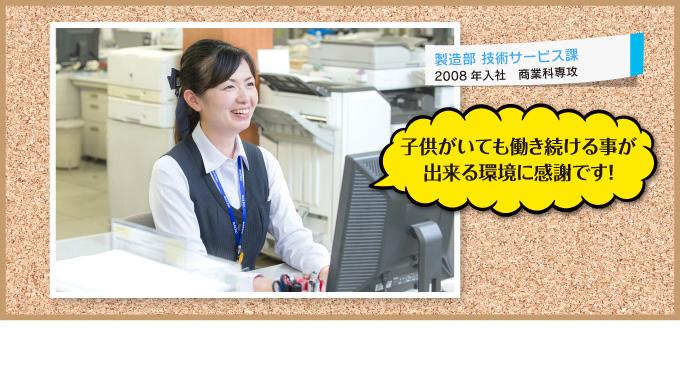 製造部 技術サービス課 2008 年入社 商業科専攻