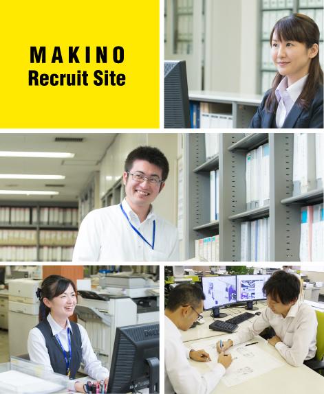 Makino Recruit Site