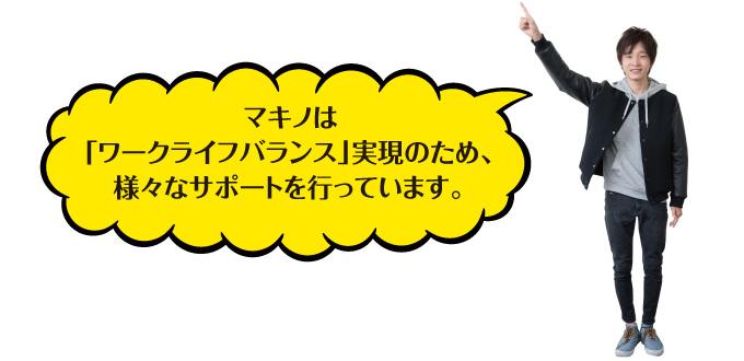 マキノは「ワークライフバランス」実現のため、様々なサポートを行っています。