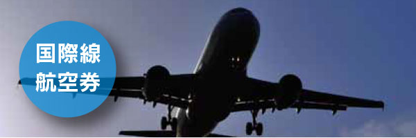 国際線航空券