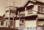 株式会社牧野鉄工所を設立