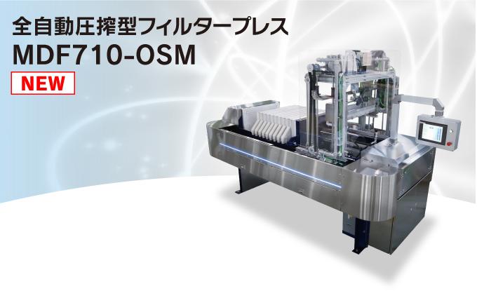全自動圧搾型フィルタープレス MDF710-OSM