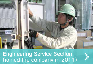 Engineering Service Section (joined the company in 2011)