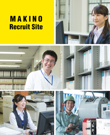 Makino Recruit Site
